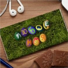 Именной шоколад Пасхальные яйца