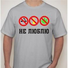 Мужская футболка Не люблю пить,курить