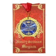 Медаль в подарочной открытке Лучший начальник