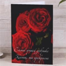 Именная открытка Красные розы
