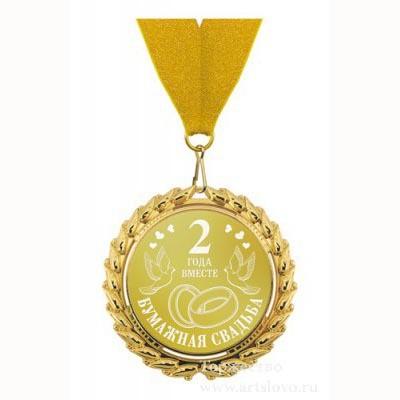 Медаль «Бумажная свадьба! 2 года»