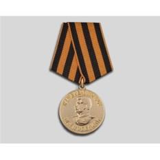 Копия медали «За Победу над Германией»