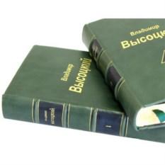 Книга В.С. Высоцкий Сочинения в двух томах
