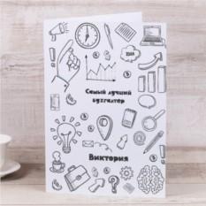 Именная открытка «Лучший бухгалтер»