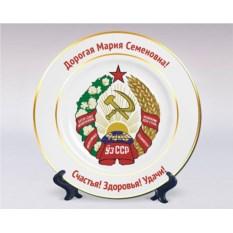 Сувенирная тарелка «Герб Узбекской ССР»