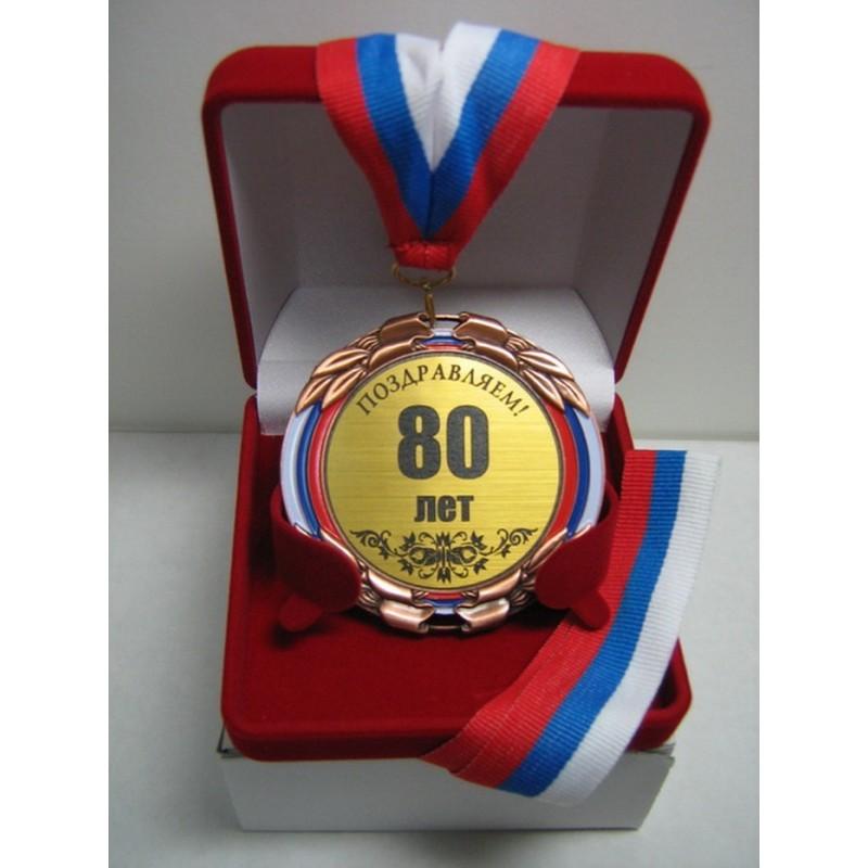 Медаль в футляре Поздравляем! 80 лет