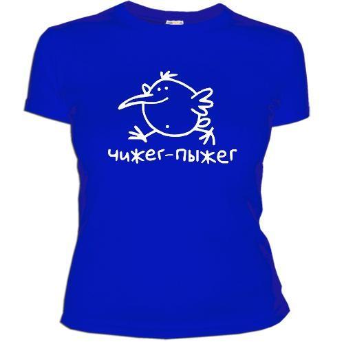 Женская футболка Чижег-Пыжег