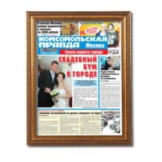 Газета Комсомольская правда на свадьбу - рама Люкс