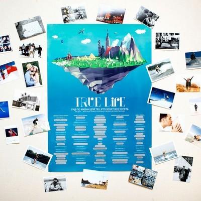 Плакат  100 вещей в жизни, которые нужно сделать