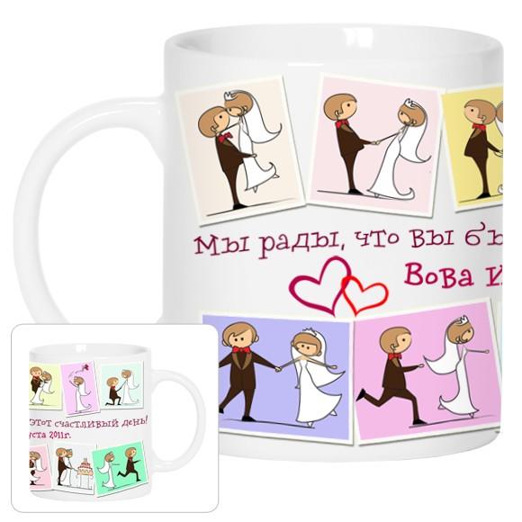 Кружка «Свадебный сувенир»
