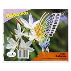 Сборная модель для девочек «Бабочка»