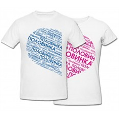 Комплект футболок Половинки