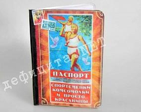 Обложка на паспорт «Комсомолка, спортсменка, студентка...»