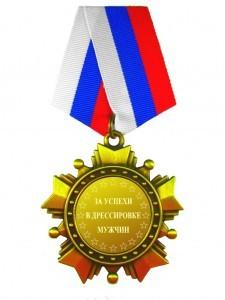Орден «За успехи в дрессировке мужчин»