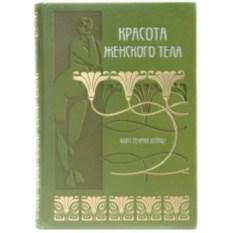 Подарочная книга Карл Генрих Штрац. Красота женского тела