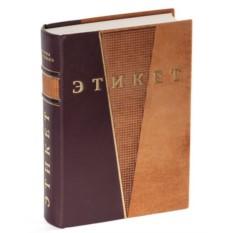 Книга Эдуард Соловьев. Этикет и протокол. Общегражданский, деловой, дипломатический, церковный