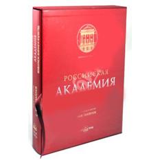 Книга  «Российская Академия живописи»