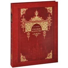 Подарочная книга Русское искусство, Гнедич П.П.