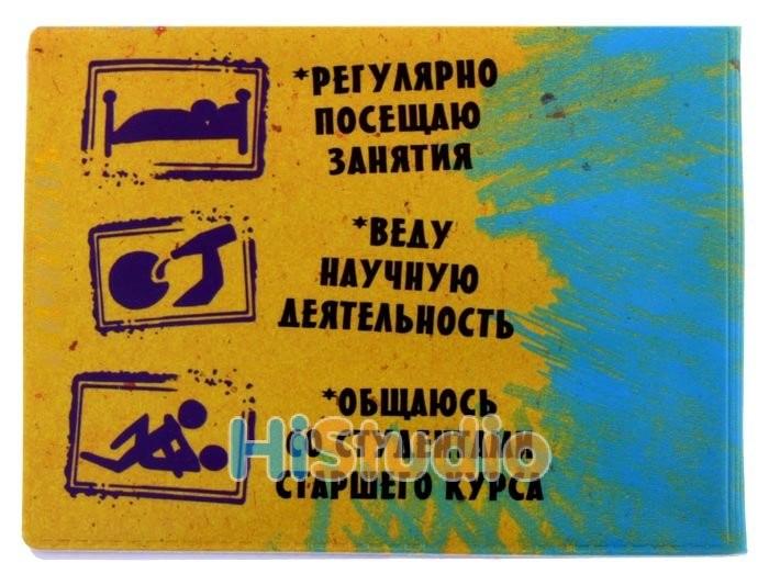 Обложка для студенческого билета Студент настоящий