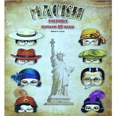 Маски карнавальные Америка XX век набор 8 шт.