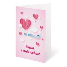 Именная открытка «Я тебя люблю»