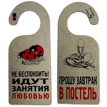 Табличка на дверь Идут занятия любовью