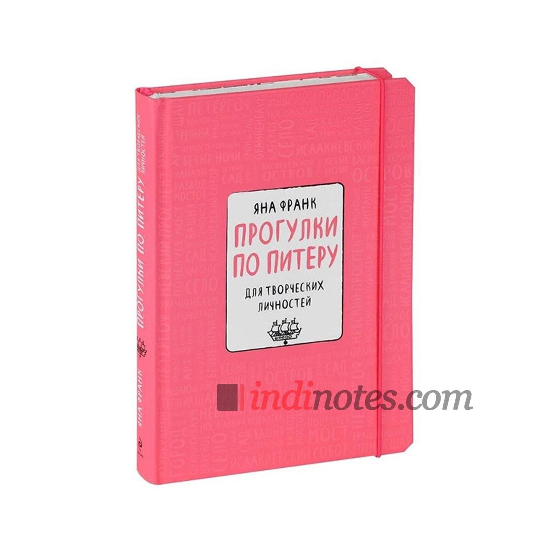 Розовая книга-блокнот «Прогулки по Питеру» (2-е издание)