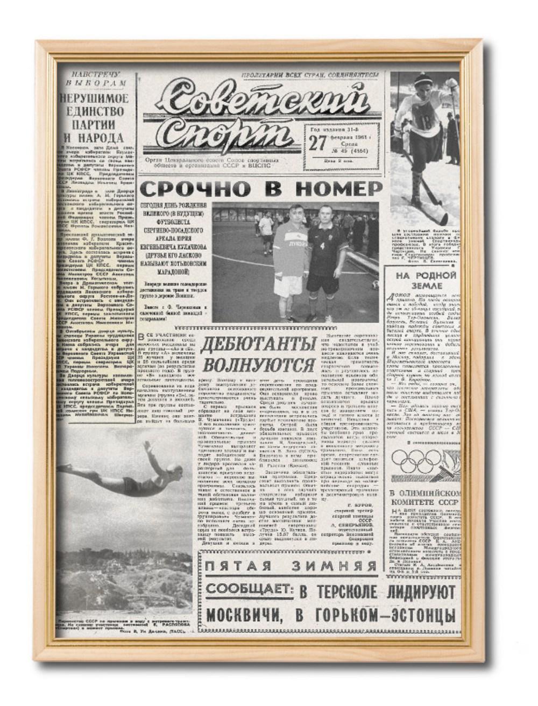 Газета Советский спорт на день рождения - рама Антик