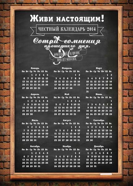 Тубус Честный календарь