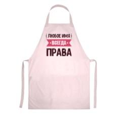 Розовый именной фартук «Всегда права»