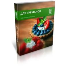 Подарочный сертификат Для Гурманов