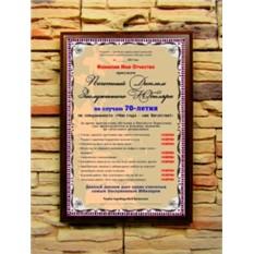 Диплом Почетный диплом заслуженного юбиляра на 70-летие