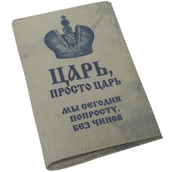 Обложка для паспорта Царь