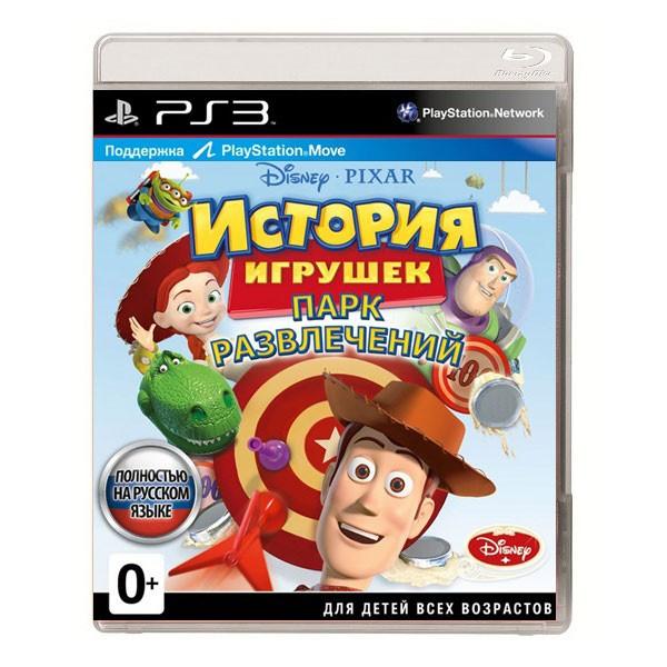Игра История игрушек: Парк развлечений (PS3)