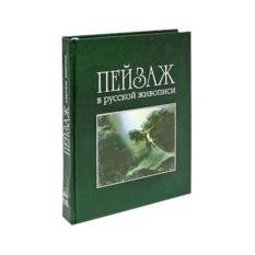 Книга Пейзаж в русской живописи