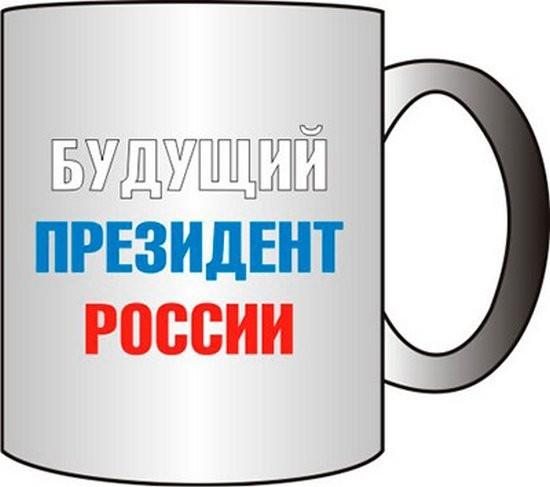 Прикольная кружка БУДУЩИЙ ПРЕЗИДЕНТ РОССИИ