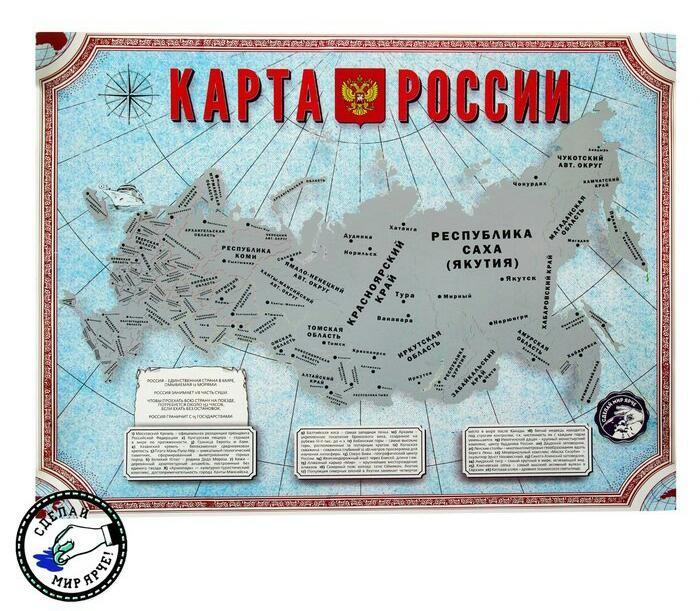 Скретч-карта Карта России