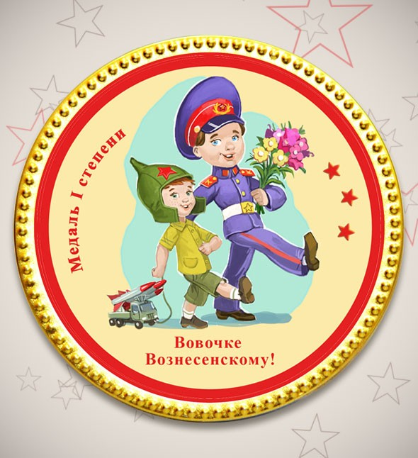 Именная шоколадная медаль «Шагом марш!»