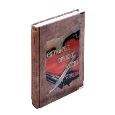 Подарочная книга Охотничье оружие России