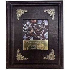 Подарочная книга в кожаном переплете Ювелирные Изделия