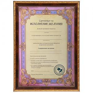 Сертификат «Исполнение желания»