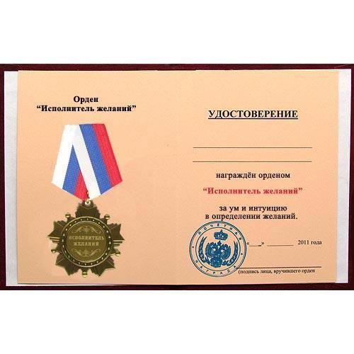 Удостоверение к ордену «Исполнитель желаний»