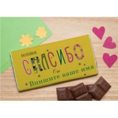 Шоколадная открытка Большое спасибо