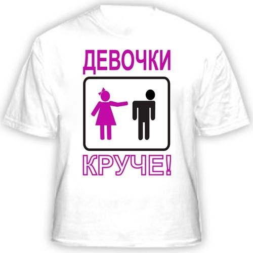Прикольная футболка «Девочки круче»