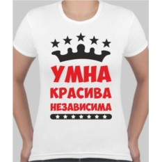 Женская футболка Умна, красива, независима