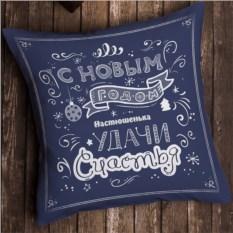 Именная декоративная подушка Новогодние узоры