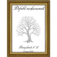 Дерево пожеланий на выпускной в раме 40х60 см