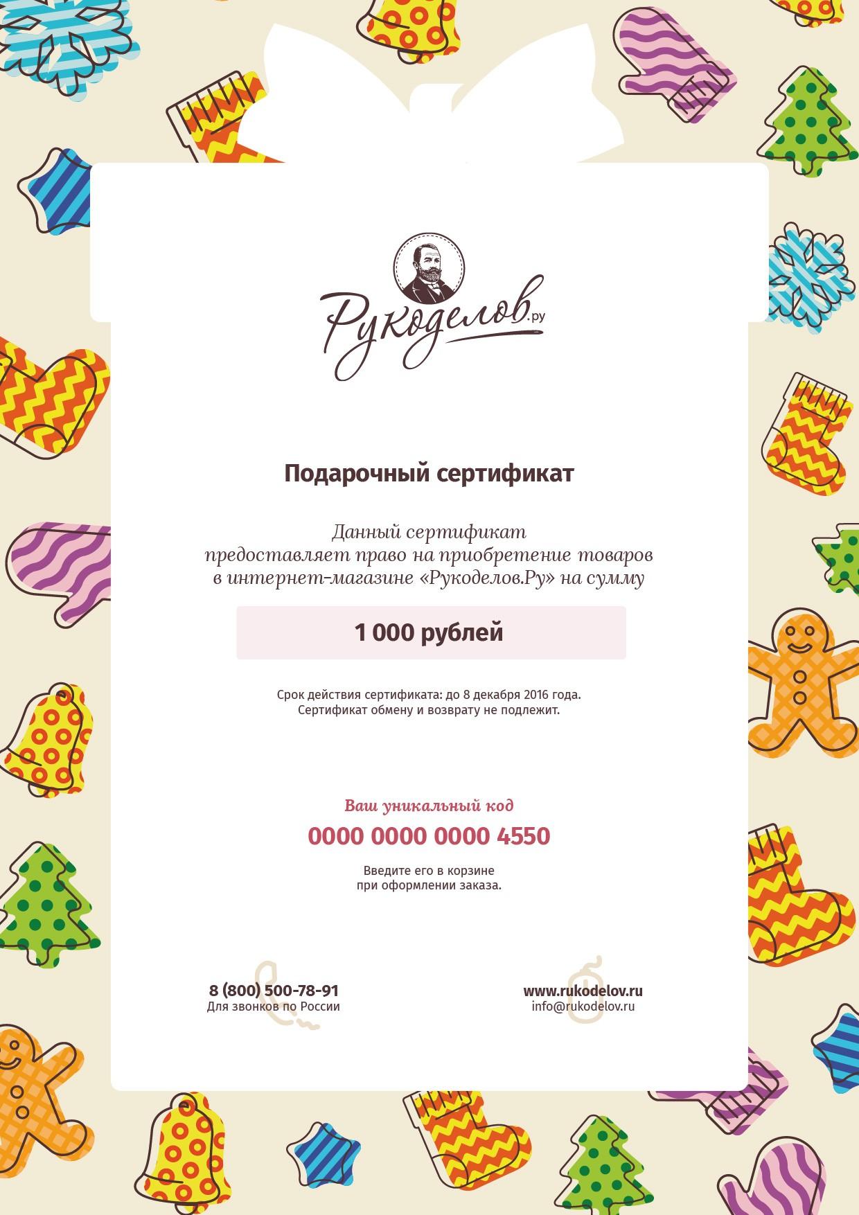 Подарочный сертификат на 1000 рублей Рукоделов.Ру