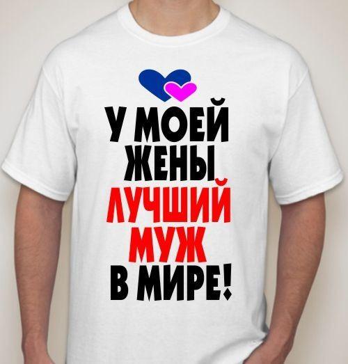 Мужская футболка У моей жены лучший муж в мире