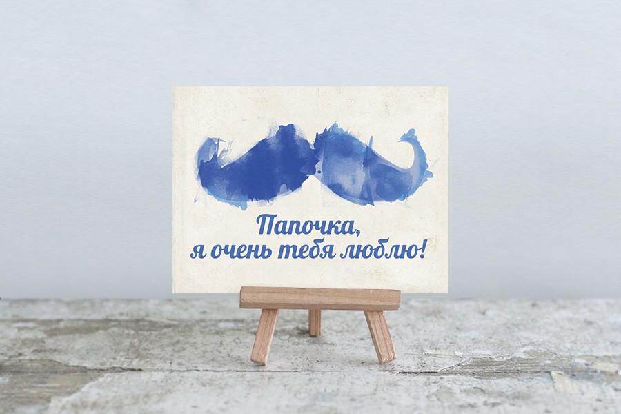 Мини-открытка Папочка